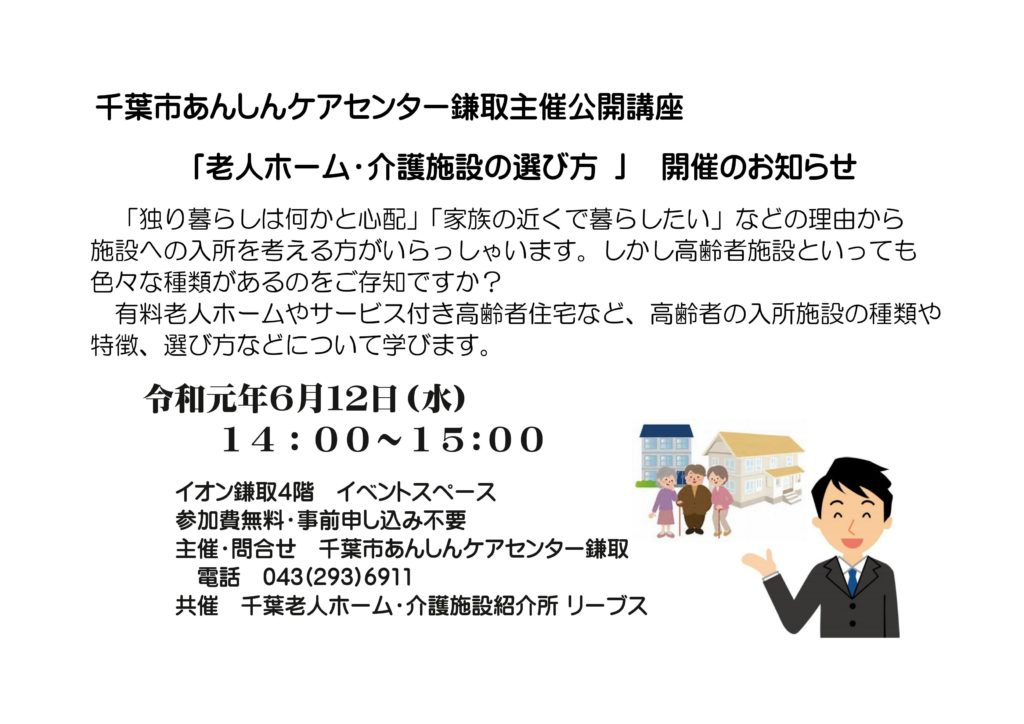 千葉市あんしんケアセンター鎌取主催老人ホームの選び方セミナー告知チラシ