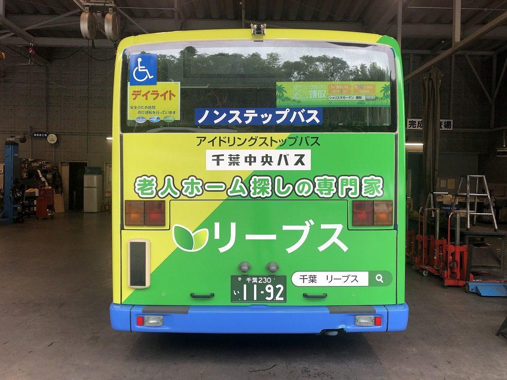 リーブスラッピングバス2