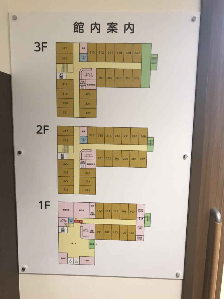 住宅型有料老人ホーム医心館蘇我館内案内図