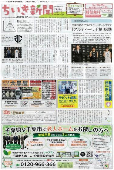 地域新聞千葉市中央区版全面