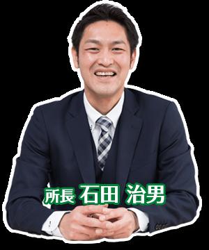 相談員 石田