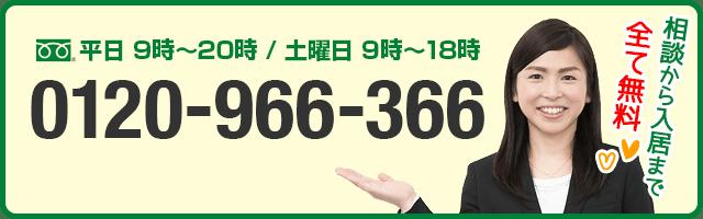 0120-966-366 受付:平日 9時〜20時、土日祝 9時〜18時 相談から入居まで全て無料