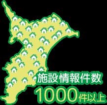 千葉県の介護施設情報がどこよりも豊富