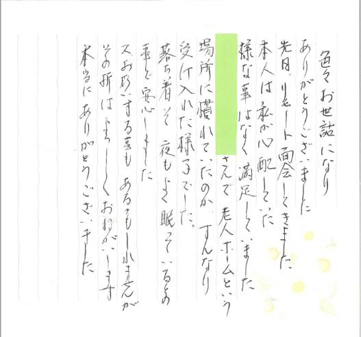 お客様からの手紙【松下様】